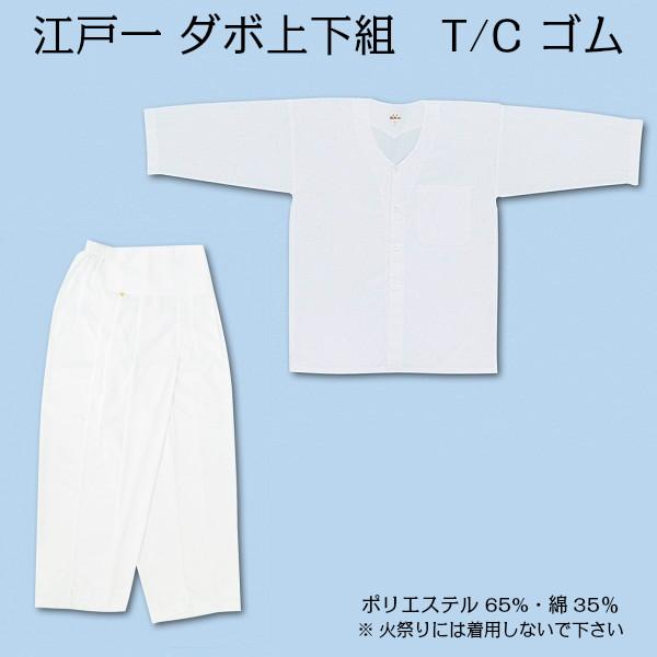 江戸一 ダボ 上下組 T/C【ゴムタイプ】 白(小,中,大)