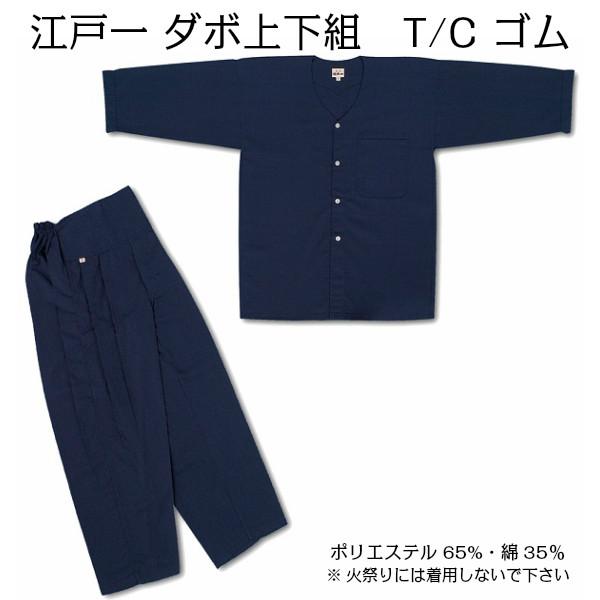 江戸一 ダボ上下組 T/C【ゴムタイプ】 紺(小,中,大)