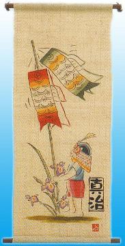 五月人形 5月 タペストリー 【お節句飾】【お祝い飾り】 遊々鯉あそび  縦92×横43 (端午の節句 五月飾り 男の子 名前旗)