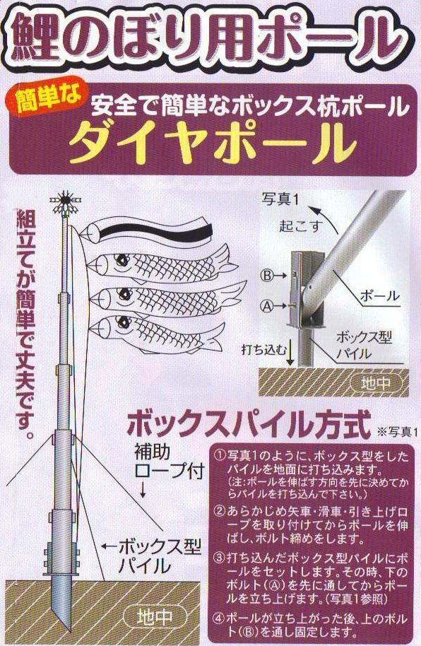 鯉のぼり用ポール【鯉幟】ダイヤポール10号(5mセット用)
