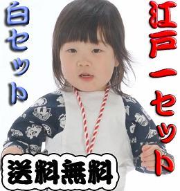 江戸一 本格 お祭りセット 子供用 白色 5点セット+プチおまけ 4~5号