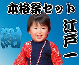 江戸一 セット 本格 お祭りセット 子供用 紺色 5点セット+プチおまけ 4~5号