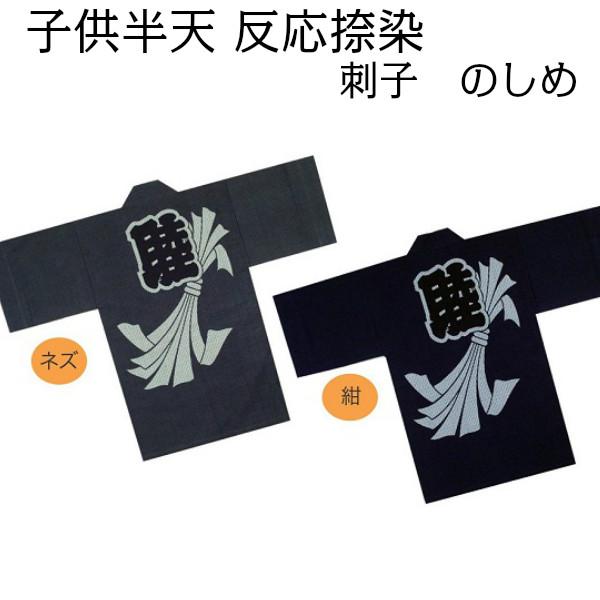半被 法被 半纏 祭り衣装 祭り用品【刺子 のしめ 5号(12~13才)】
