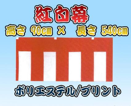 紅白幕【ポリエステル/プリント】高さ90cm×横幅5.4m