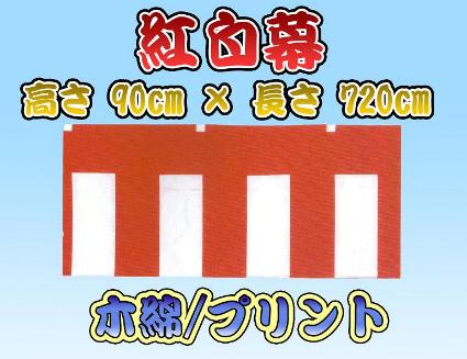 紅白幕【ポリエステル/プリント】高さ90cm×横幅7.2m