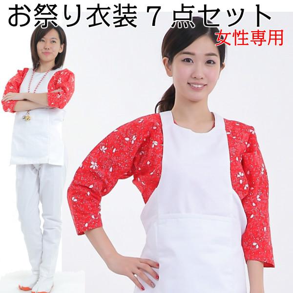 【あす楽】 お祭り衣装 女性用 白色 7点セット