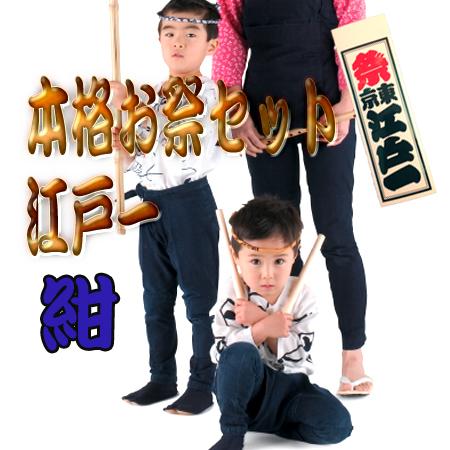 江戸一 本格 お祭りセット 子供用 紺色 5点セット+プチおまけ 0~3号