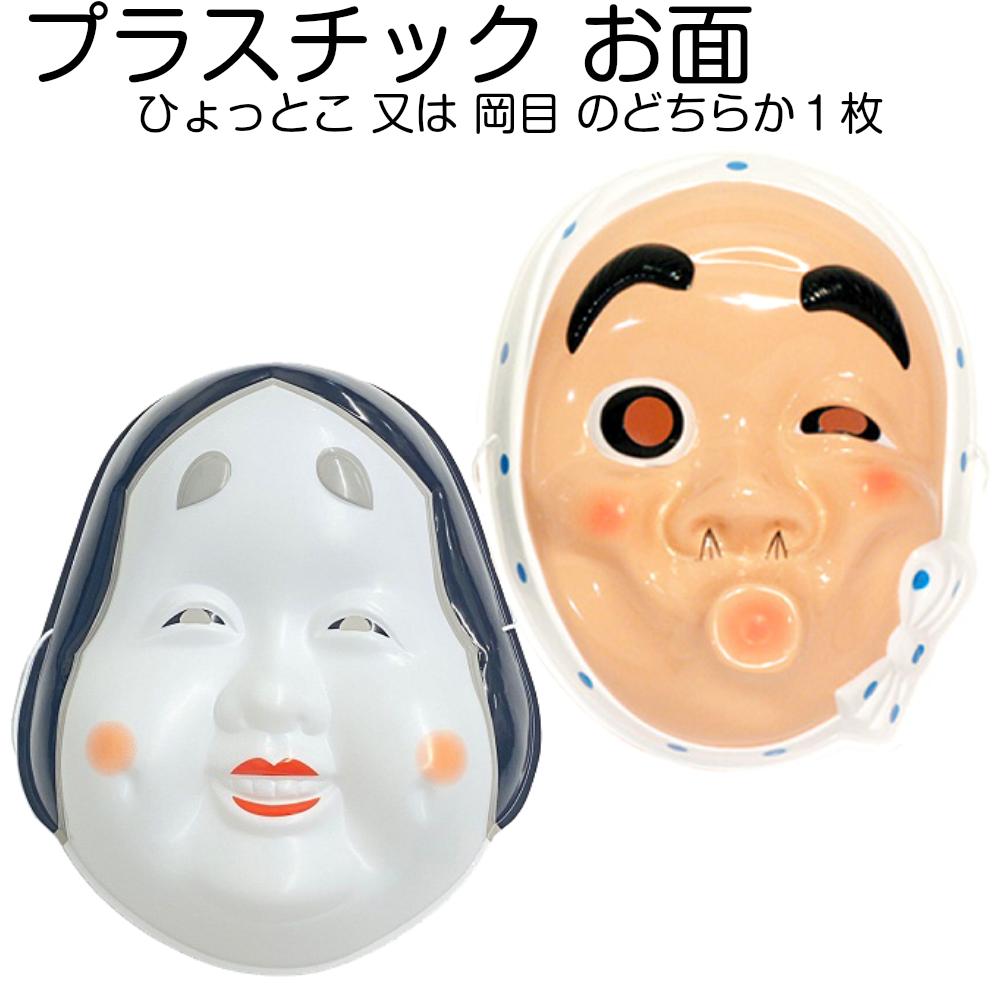 祭り小物 面 おめん 火男 お多福 おたふく グッズ お祭り お面 仮面 使い勝手の良い 無料 又は 祭り用品 おかめ 単品1枚 日本製 プラスチック ひょっとこ