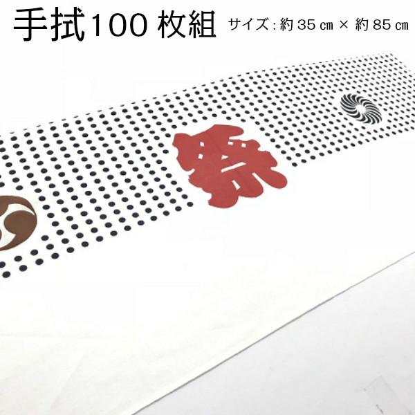 豆絞り 手拭 100枚セット 【半豆 祭巴】 奈染 綿100% サイズ約35cm×85cm