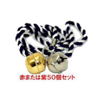 祭り衣装 子供用 祭鈴 紫又は赤 サイズ 直径2.5cm 50個セット