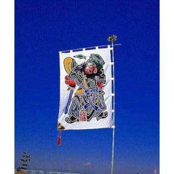 鍾馗幟 【ポール付】  122cm×200m (鯉のぼり 節句 五月 イベント 行事 伝統 鯉幟 男の子 初節句 プレゼント 端午の節句 子供の日 koinobori)