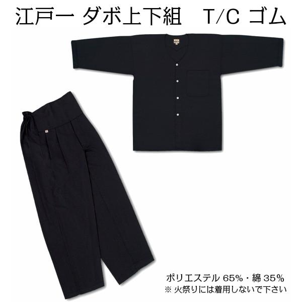 江戸一 ダボ上下組 T/C【ゴムタイプ】 黒(小,中,大)