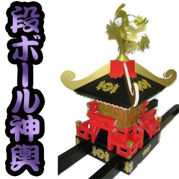 段ボール神輿 【子供神輿】 80×80×120センチ