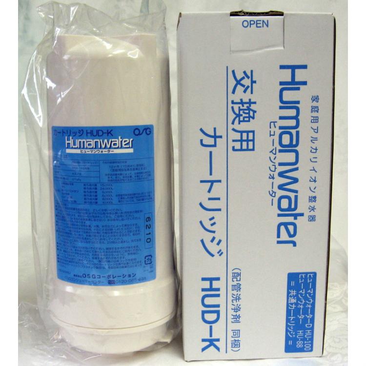 【HUD-K浄水カートリッジ】HU-88 HU-100 HU88 HU100 OSGコーポレーション ヒューマンウォーター 交換カートリッジ