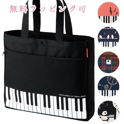 鍵盤柄のピアノレッスンバッグです 無料ラッピング可 発表会記念品プレゼントに 手提げバッグ 子供 入園 入学 予約販売 通学 通園 Pianoline ピアノ ファスナーポケット付き 発表会記念品 鍵盤柄 女の子 トートバッグ 男の子 有料名入れ可 レッスンバッグ 格安 価格でご提供いたします