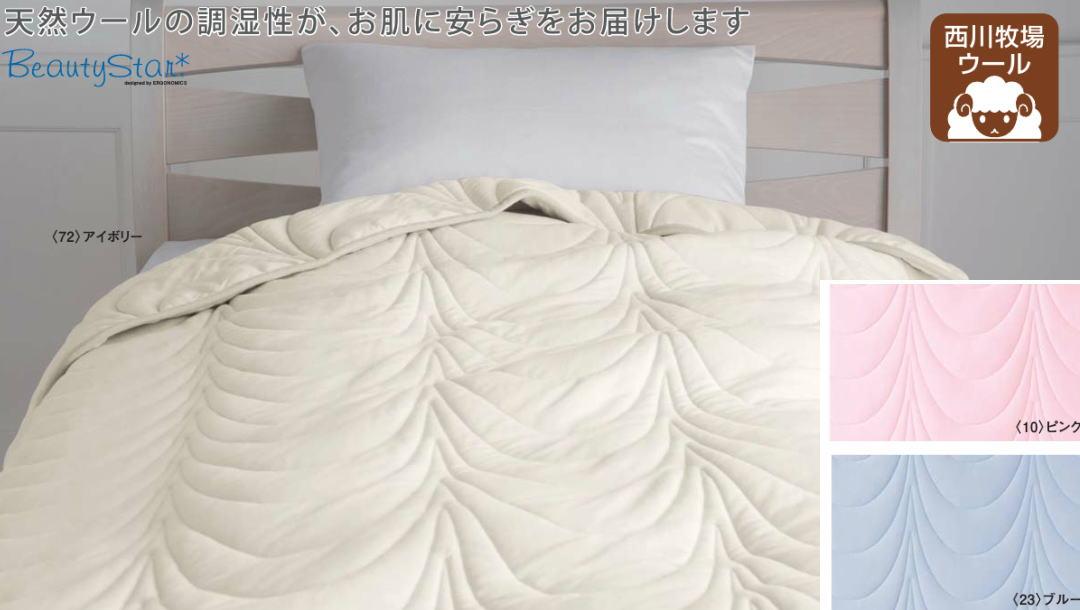 西川  ビューティースター ウール掛けふとん オールシーズン快適な寝心地  150×210センチ 0.8キロ側生地 綿100% 詰め物 毛100%