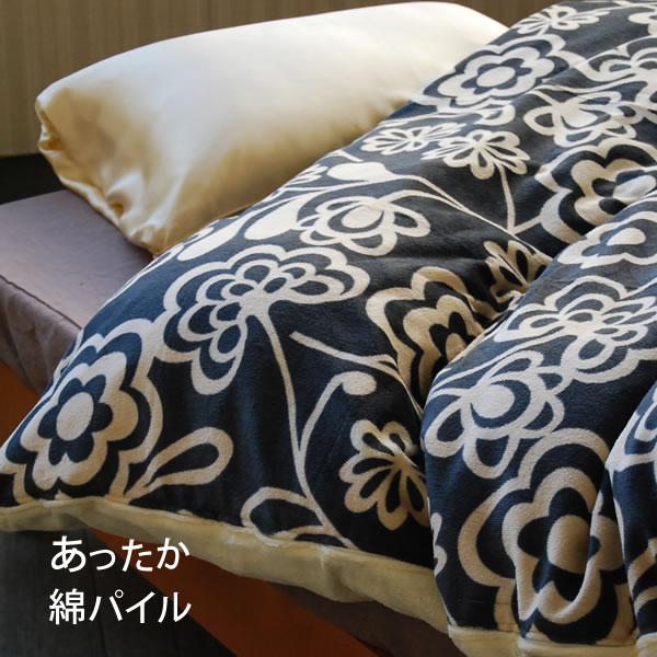 シビラ 綿パイル掛けカバー シングルサイズ パイル:綿100% あす楽対応 綿毛布カバー 冬