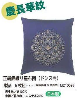 正絹錦織座布団 慶長花紋 日本製 製品5枚組み ゆったり座れる ドンス判 63cm×68cm 表生地 絹100%