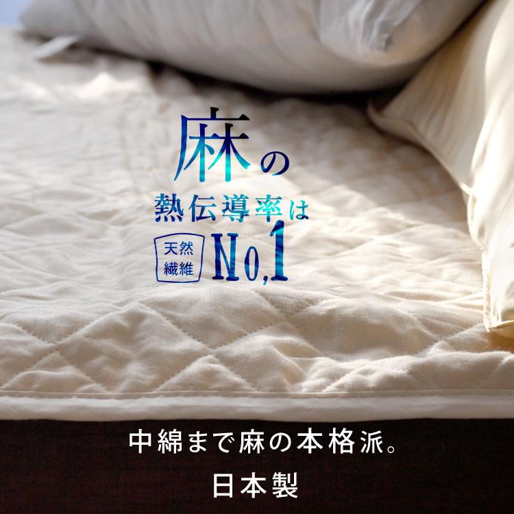 本麻敷きパッド シングルサイズ (生地・中綿 麻100%) 麻100%(ラミー)シングルサイズ さらっさら涼感敷パッド 蒸し暑い日本の夏にさっぱりと心地よい麻 天然繊維の中で最も涼しい繊維 天然のひんやり感 肌に触れた清涼感は抜群 あす楽
