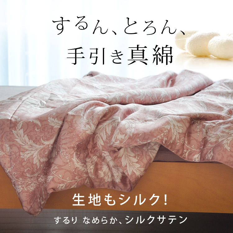 シルクサテン真綿布団 手引き真綿布団 生地も綿もシルク100% 肌にやさしい天然素材の真綿ふとんは健康維持や増進に役立つ寝具として注目されています シングル 真綿 肌掛け ふとん 夏掛け布団 日本製 国産 真綿掛け布団 1.0kg オールシーズン 肌掛布団 手引き 真綿ふとん