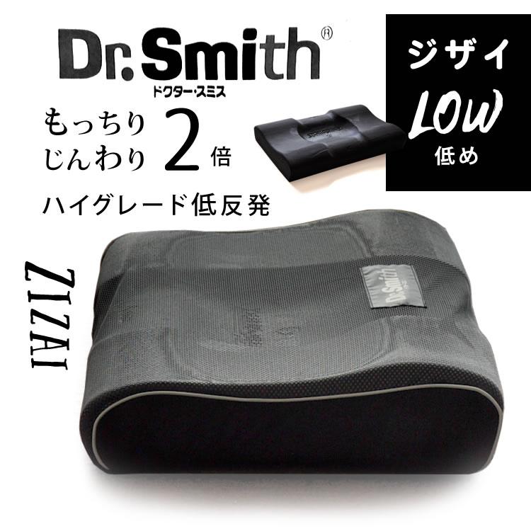 Dr.Smith(ドクタースミス)炭フォーム枕 『ジザイ』ロータイプ 最高品質の日向備長炭を特許技術で低反発フォームに組み込んだ炭枕。高密度で細やかな構造による優れたフィット感を実現。炭の効果で、吸湿・吸臭・温度調節、空気を清浄化。