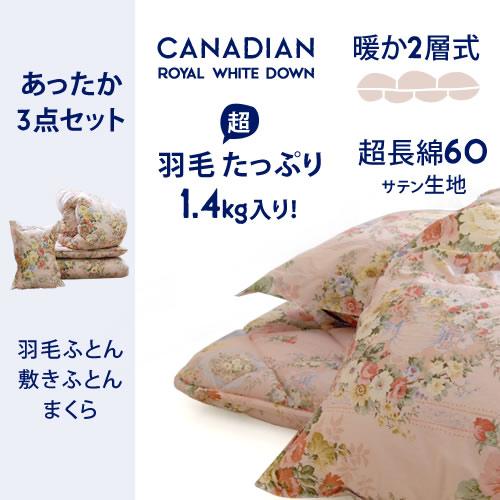 掛け・敷き・枕 ふとん3点セット シングルサイズ フランダース