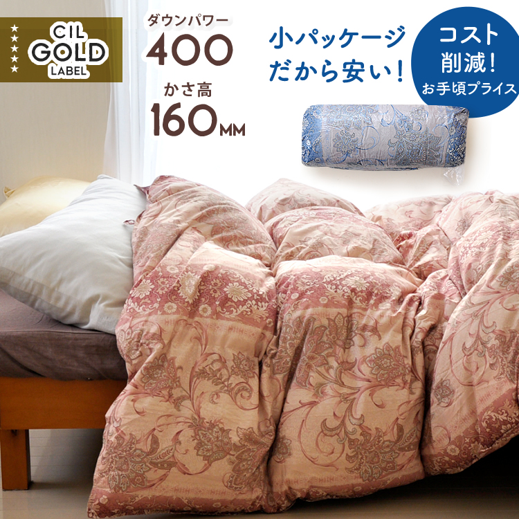 Feather Futon New Gold Label Sunday 2 Down 320 Dp Japanese Comforters Wool