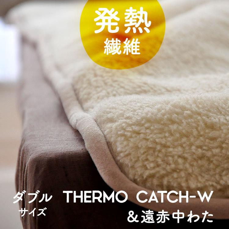 ダクロン・ボアパッド ダブルサイズ 発熱保温ファイバー サーモキャッチ使用 暖か中綿 ロンウエーブ ウォッシャブル あったかグッズ