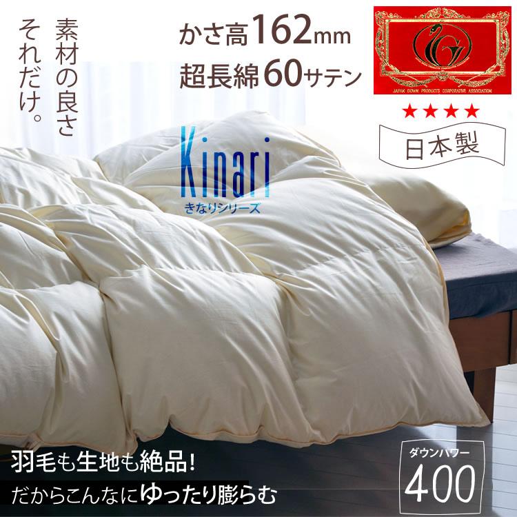 羽毛布団 シングル きなり 日本製 エクセルゴールド イギリス産ホワイトダウン90% かさ高162mm ダウンパワー400dp 超長綿60サテン
