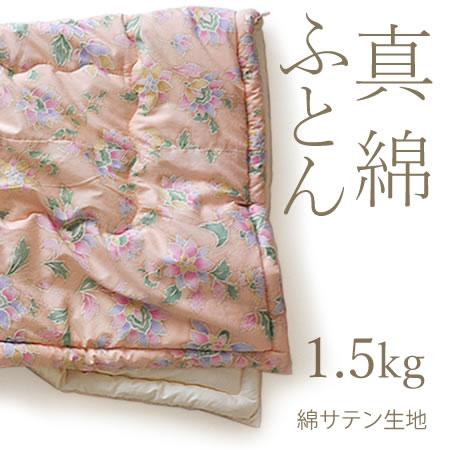 真綿布団 手引き真綿ふとん(ルイーズ)シングル150×210センチ手引き真綿特級1.5キログラム【送料無料】