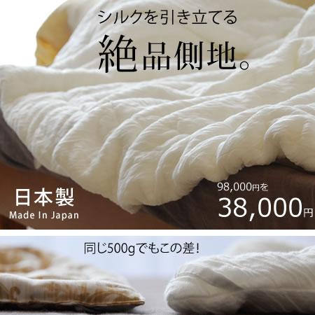 手引き真綿 掛けふとん シングル 500g 人と地球にやさしい究極のエコ繊維 自然素材 テンセル100% リヨセル 吸湿性 放湿性 通気性 保温性 美肌効果 アレルギー対策 衛生的 洗濯可(洗濯ネット付き) 日本製 ランキング1位