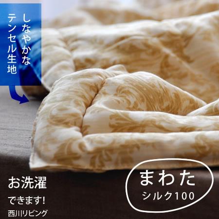 西川洗えるシルクふとん 真綿布団 真綿ふとん テンセル100% シルク綿0.5kg入り 厳選上質 肌にやさしい天然素材の真綿ふとんは健康維持や増進に役立つ寝具として注目されています 真綿肌掛け布団 人と地球にやさしい究極のエコ繊維テンセル