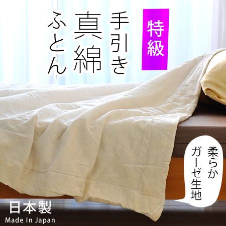 イージー真綿ふとんシングルガーゼ包み 150×210cm 手引き真綿特級0.5kg 天然素材ガーゼ生地使用 吸湿性 放湿性 通気性 保温性 美肌効果 アレルギー対策 静電気が起ききにくく、ほこりがつきにくいので、衛生的 国産 日本製【送料無料】