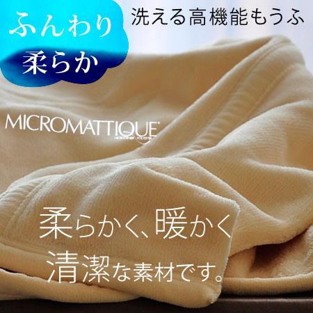 マイクロマティーク 毛布 ウォッシャブル 洗える毛布 日本製 インビスタ社(デュポン)の高機能素材 洗濯ネット付 シングルサイズ 54%OFF 日本製 あったかグッズ