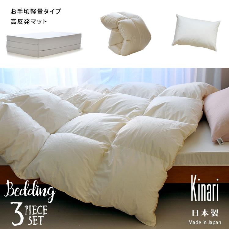 新生活 ふとんセット 高反発マット・羽毛ふとん(羽毛布団)・枕 3点セット シングルサイズ