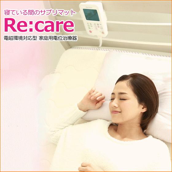 リケア 寝ている間のサプリマット セミダブルサイズ 温泉旅館に泊まったような心地よさをあなたに。電位治療+加温治療に加え、「寝心地」や「使用感」の快適さにこだわりました。