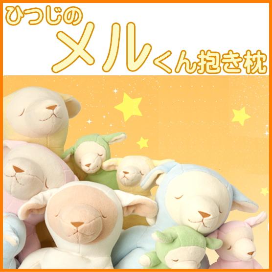 $$大人氣的羊的梅爾擁抱枕頭擁抱枕頭冷的冬天給與溫暖和安慰的羊擁抱枕頭♪是舒服的觸感和溫暖,并且變得不能放開!嗎?