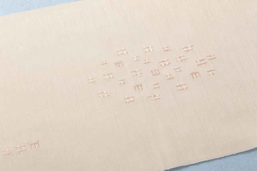 帯揚げ 刺繍 絣 龍工房 正絹 紬 小紋 紬地帯揚げ 刺繍 和服 和装