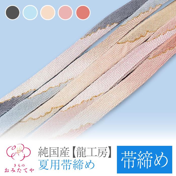 帯締め 帯〆 夏用 夏着物 フォーマル 高級 正絹 龍工房 夏の帯締め 和装小物 単衣
