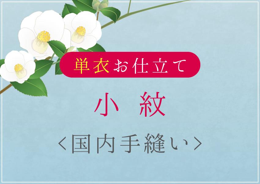 【全商品20%offクーポン発行】小紋 単衣 国内手縫い仕立て 湯のし・衿裏込み