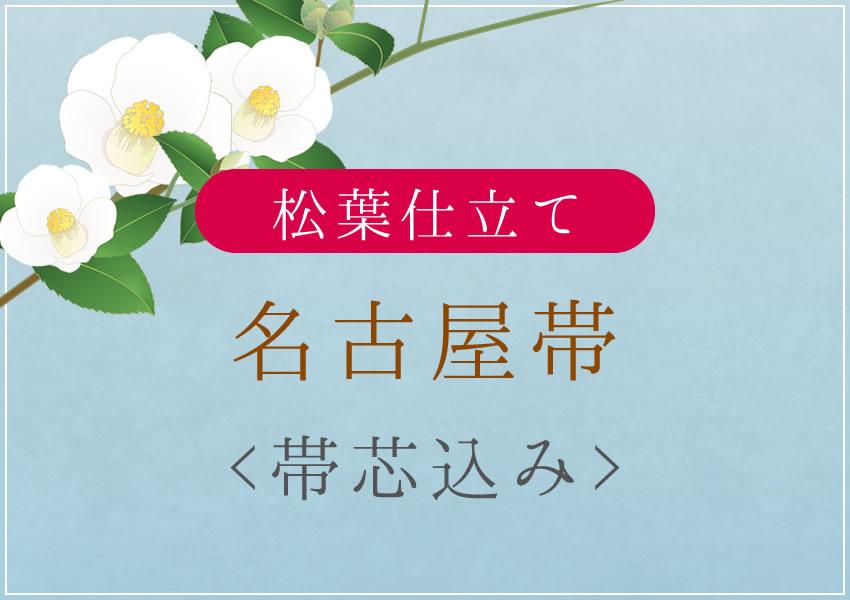 【ゴールデンウィーク10%off】名古屋帯 松葉仕立て 国内手縫い仕立て 帯芯込み