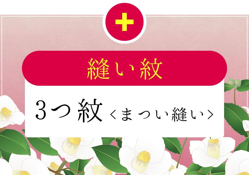 【ゴールデンウィーク10%off】仕立てのオプション 縫い紋3つ紋(まつい縫い)