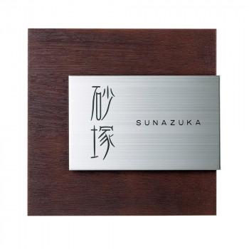 【代引き不可】ステンレス表札 リファイン MX-61