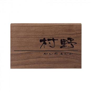 【代引き不可】木目調アクリル表札 ステディ AS-37