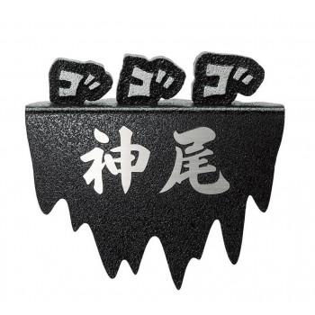 【代引き不可】濃い顔シリーズ 漫画表札 2巻 ~飛び出すオノマトペ~ MNG-11