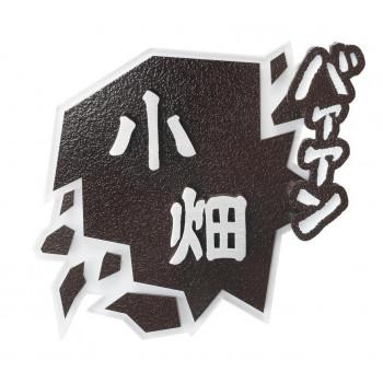 【代引き不可】濃い顔シリーズ 漫画表札 2巻 ~飛び出すオノマトペ~ MNG-13