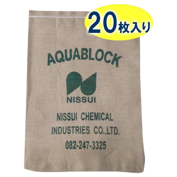【代引き不可】日水化学工業 防災用品 吸水性土のう 「アクアブロック」 NDシリーズ 再利用可能版(真水対応) ND-20 20枚入り