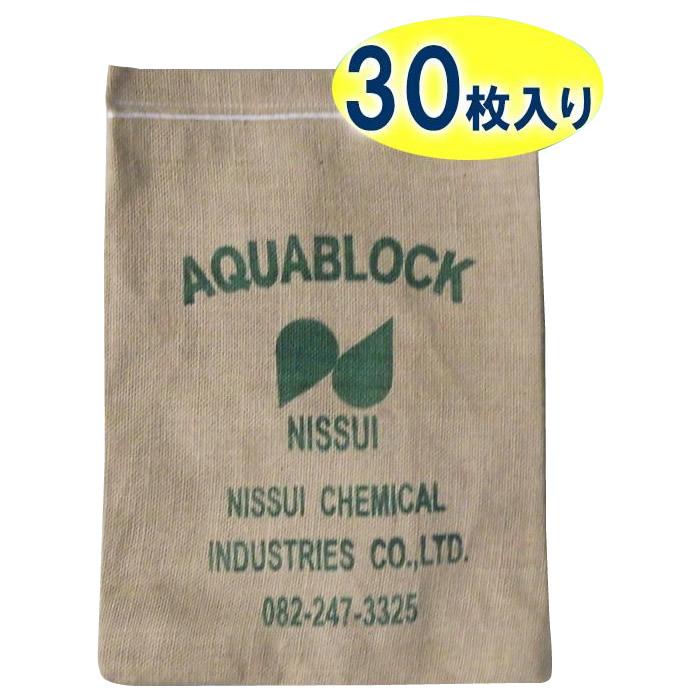 【代引き不可】日水化学工業 防災用品 吸水性土のう 「アクアブロック」 NDシリーズ 再利用可能版(真水対応) ND-10 30枚入り