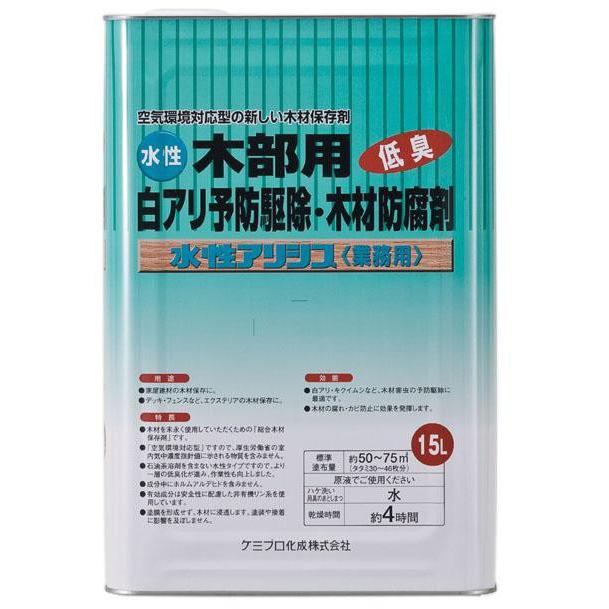 【代引き不可】木材保存剤 水性アリシス 15L