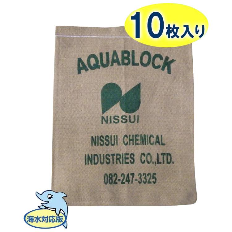 【代引き不可】日水化学工業 防災用品 吸水性土のう 「アクアブロック」 NSDシリーズ 使い捨て版(海水・真水対応) NSD-15 10枚入り